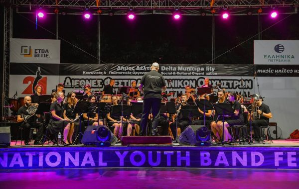 21. International Youth Band Festival - koncert podczas Festiwalu (sierpień 2018 r.)