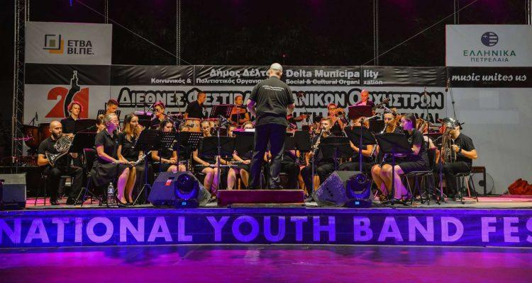 21. International Youth Band Festival koncert podczas festiwalu